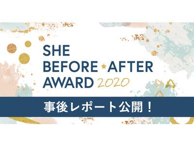 【イベントレポート】SHE BEFORE AFTER Award 2020、約2,500名視聴参加で熱狂の夜に。