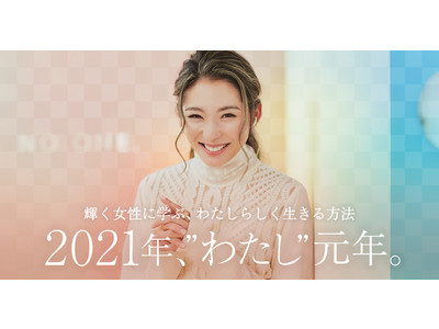 【2021新春特別企画】SHE、福田萌子さんとコラボしたWEB特別コンテンツを1月1日より公開。10日の福田萌子さん登壇イベントでは、直接相談できるチャンスも!
