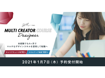 SHE、DXの進展とともに高まるデザイン人材需要を受けて、未経験でも4ヶ月で転職・副業を目指す「MULTI CREATOR COURSE Designer」を2021年1月7日より予約受付開始