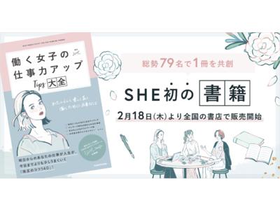 SHE、初の書籍をKADOKAWAより出版。「働く女子の仕事力アップTips大全 わたしらしく楽しく長く働くために必要なこと」全国の書店で2月18日より販売開始