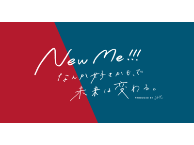 「New Me!!! なんか好きかも、で未来は変わる。」SHE、一般無料開放イベントを刷新。