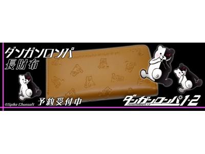 ダンガンロンパ1・2 Reloadより、モノクマデザインの長財布を予約販売開始