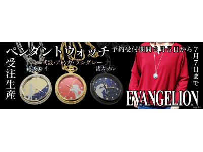 エヴァンゲリオン ペンダントウォッチ【受注生産商品】を期間限定で予約販売開始!