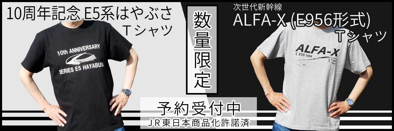 次世代新幹線ALFA-X(E956形式)Tシャツ&10周年記念E5系はやぶさ Tシャツを【数量限定】で予約販売開始!【JR東日本商品化許諾済】