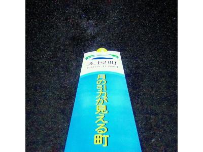 星空さんぽフェスタin太良町が2月10日(日)道の駅太良にて開催