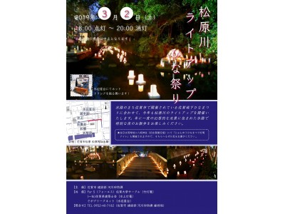 【佐賀県佐賀市】松原川ライトアップひな祭り2019年3月2日(土)開催!