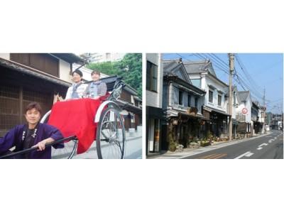佐賀県有田町で和装と人力車でレトロな町並みをフォトジェニックな散策しませんか