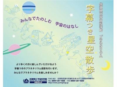 字幕付きプラネタリウム「今夜の星空散歩」~冬の星座を楽しもう~