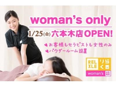 頑張る女性の新常識。もみほぐし60分2,980円(税抜)女性専用<Woman'sりらくる>六本木店オープン!