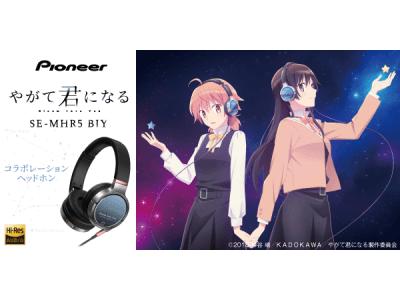 ハイレゾ音源対応高音質ダイナミックステレオヘッドホン『SE-MHR5』と、TVアニメ 『やがて君になる』とのコラボレーションモデルを予約販売