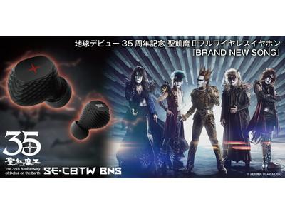 ケーブルの無い左右独立型ワイヤレスインナーイヤーヘッドホン『SE-C8TW(CM)』と、地球デビュー35周年「聖飢魔II」とのコラボレーションモデル「BRAND NEW SONG」を予約販売
