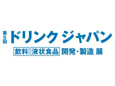 ドリンクジャパンへの出展のお知らせ