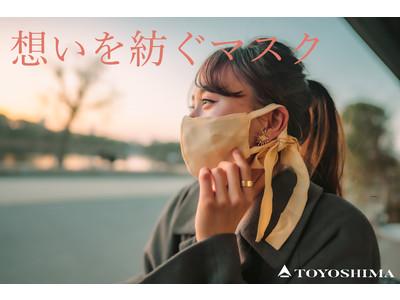 ナノテク繊維素材を使用!ファッションと機能を兼ね備えた万能マスク「想いを紡ぐリボンマスク」