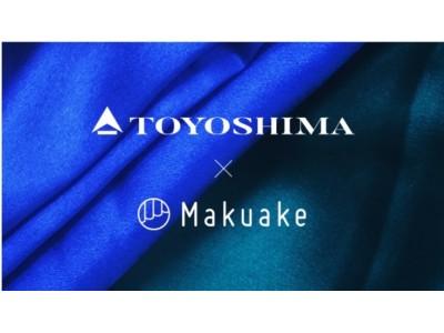 ~消費者と繊維ファッションのプロが繋がり、新商品を展開~独自素材でユーザーニーズを実現する新プロジェクトTOYOSHIMA x MAKUAKE12月23日(月)より、第一弾クラウドファンディング開始