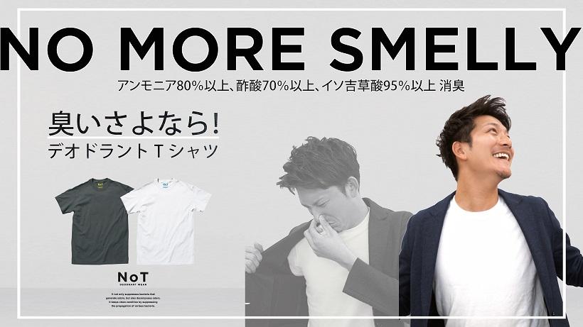 独自素材でユーザーニーズを実現するプロジェクト第二弾TOYOSHIMA x Makuake食品ロス対策プロジェクト発のバッグ、臭いさよならTシャツ2月27日(木)よりプロジェクト開始!