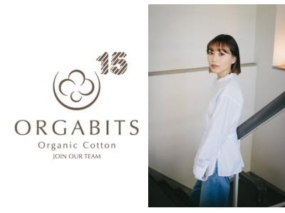 国内最大級のオーガニックコットン普及プロジェクト「ORGABITS」モデル・エシカルファッションプランナーとして活躍する鎌田安里紗さんがORGABITSのアンバサダーに就任!