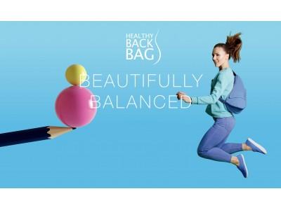 身体に心地よいデザイン「ヘルシーバックバッグ」から20SSコレクション。限定デザイン「ヒノマル」「ウメ」も登場。