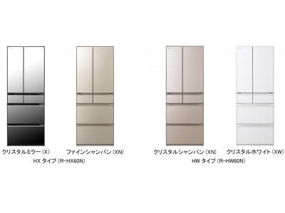 大容量冷蔵庫HXタイプ・HWタイプを発売