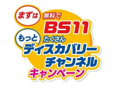 『まずは無料でBS11 もっとたくさんディスカバリーチャンネル キャンペーン』