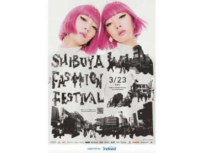渋谷・原宿エリア全体が会場となるファッションのお祭り「シブヤファッション・フェスティバル.15」2019年3月23日(土) 開催!