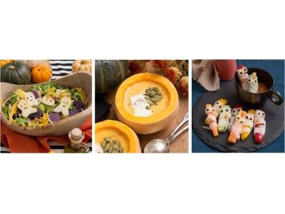 管理栄養士監修、ホームパーティを彩る「時短レシピ付ハロウィンオーガニック野菜セット」を10月2日(月)より発売開始