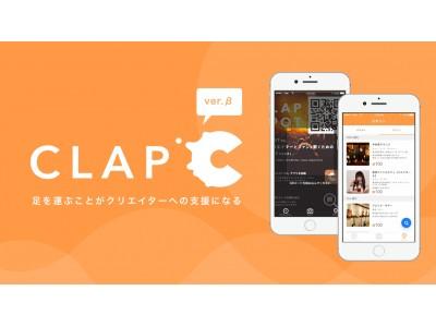 【CLAP第1弾サービス】足を運ぶことがクリエイターへの支援になる「CLAP(β版)」をリリース!