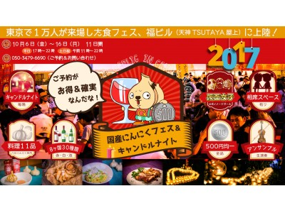 全品500円のにんにくフェス「国産にんにくフェス&キャンドルナイト」10月に福岡 天神で開催!