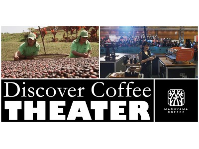丸山珈琲が「Discover Coffee」の世界観を五感で体感できる一夜限りのイベント『Discover Coffee Theater』を開催!