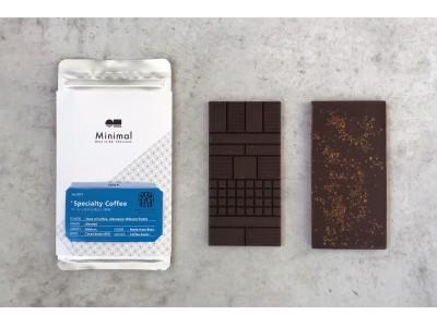 """Minimal×丸山珈琲 コラボレーション商品 """"食べるコーヒー""""がコンセプトのコーヒーチョコレート「'Specialty Coffee」180枚限定で1月25日より販売開始"""