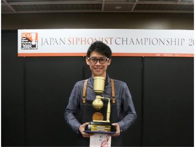 〈速報〉JSC史上初、3度目の優勝を達成!サイフォンコーヒーの日本一を決める大会「ジャパン サイフォニスト チャンピオンシップ2018」にて丸山珈琲の中山 吉伸が優勝