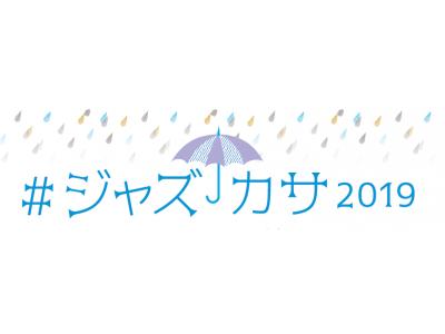 三井アウトレットパーク ジャズドリーム長島「#ジャズカサ2019」開催