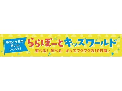 「三井ショッピングパーク ららぽーと名古屋みなとアクルス」GW Festa!開催