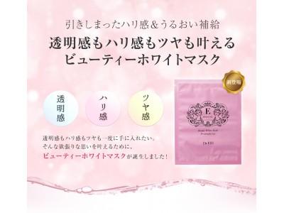 """あらゆるエイジングサインに働きかける""""欲張り""""マスクがデビュー!!"""