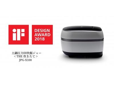 国際的デザイン賞「iF(アイエフ)デザインアワード2018」 受賞のお知らせ グランエックスシリーズ「土鍋圧力IH炊飯ジャー<THE 炊きたて>JPG-X100」