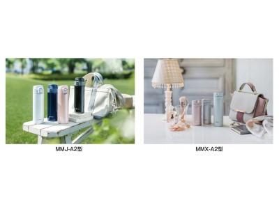 定番人気のMMJシリーズと、ミニサイズのMMXシリーズに新色が登場!タイガーステンレスミニボトル MMJ-A2型、MMX-A2型 2020年8月21日発売
