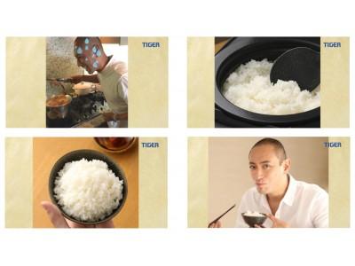 タイガー「炊きたて50周年」記念TVCMに市川海老蔵さん出演決定! 海老蔵さんのプライベートを綴ったブログ写真からなる、新CM 2020年7月19日(日)より全国でオンエア開始