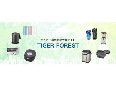 製品とサービスに対する満足度向上を目指し、タイガー初の会員サイト「TIGER FOREST(タイガーフォレスト)」 お客様サポートサービスを8月3日(月)より開始
