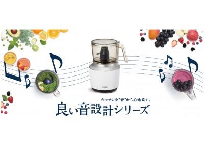 心地良い音と使いやすさを実現した「良い音設計シリーズ」 フードプロセッサー SKU-A100 2020年8月21日発売