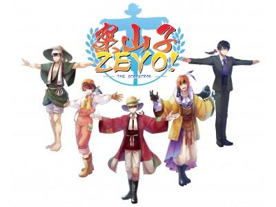 次なる高知の人気キャラクター、今度はイケメン案山子。米どころ高知が生んだ「案山子ZEYO!」を発表。