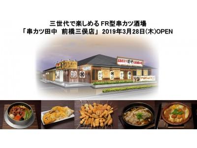~新開発、新しい田中のロードサイドモデル~「串カツ田中 前橋三俣店」が2019年3月28日(木)にオープンいたします。