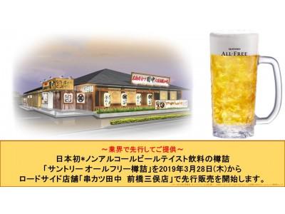 日本初*ノンアルコールビールテイスト飲料の樽詰「サントリー オールフリー樽詰」を2019年3月28日(木)からロードサイド店舗「串カツ田中 前橋三俣店」で先行販売を開始します。