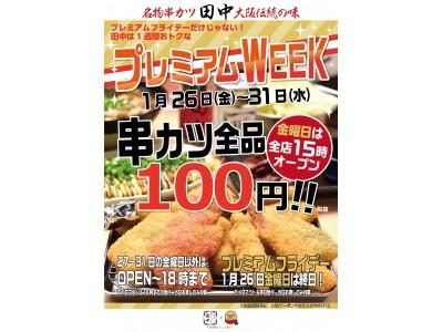 2018年も「プレ金は串カツ田中へGO!」1月の「プレ金」は全店15時OPEN×串カツ全品108円キャンペーンを実施いたします。
