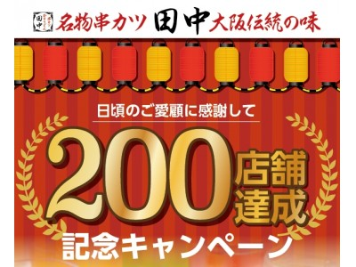 200店舗達成を記念して「200店舗達成記念キャンペーン」を6月22日から実施いたします。
