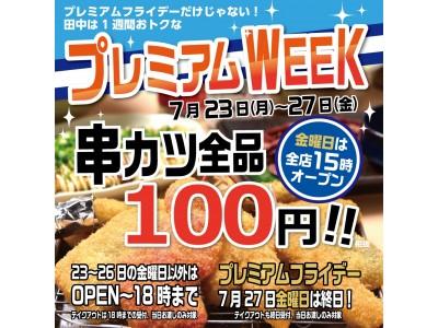 【第19回プレミアムフライデー】7月27日(金)は全店15時OPEN×串カツ全品108円を実施致します。