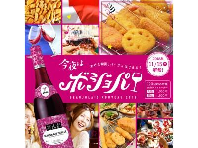 平成最後の解禁日!串カツ田中でボジョパしよう!「樽からボジョレー飲み放題」を都内10店舗限定でボジョレー解禁日11月15日(木)に開催します。
