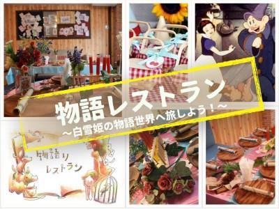 日本初!「旅する暮らし」を日常から体感できる「旅するシェアハウス」で、物語の世界にトリップできる『物語レストラン』を開催!