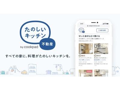 クックパッド、理想のキッチンが見つかる不動産情報サイト「たのしいキッチン不動産」を開始