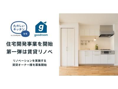 クックパッド、毎日の料理が楽しみになる住宅開発事業「たのしいキッチン住宅」を開始