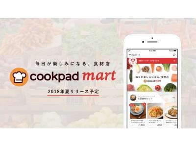 クックパッド、生鮮食品ネットスーパー「クックパッドマート」発表!2018年夏に東京の一部地域よりサービス提供開始