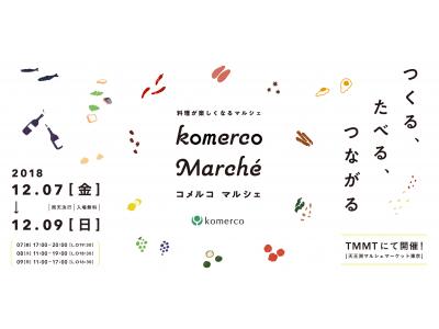 クックパッド、料理が楽しくなるマルシェアプリ「Komerco - コメルコ -」に12月上旬フードカテゴリをオープン!~12月7日(金)から天王洲でオープン記念イベントを開催~